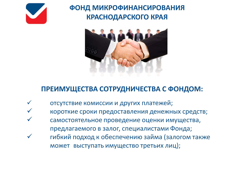 Микрозайм администрация краснодарского края челябинск дебетовые карты